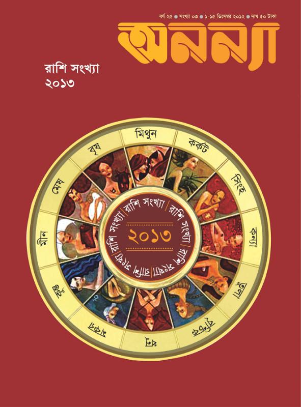 Sade Sati For Virgo Kanya Rasi 2014 Kanya Rashi Sadhe Sati | Autos Post