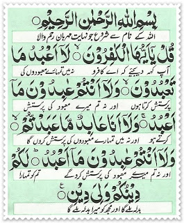 Surat Al-Kafirun Advantages and Benefits