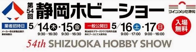 54th Shizuoka Hobby Show [Gundam News]