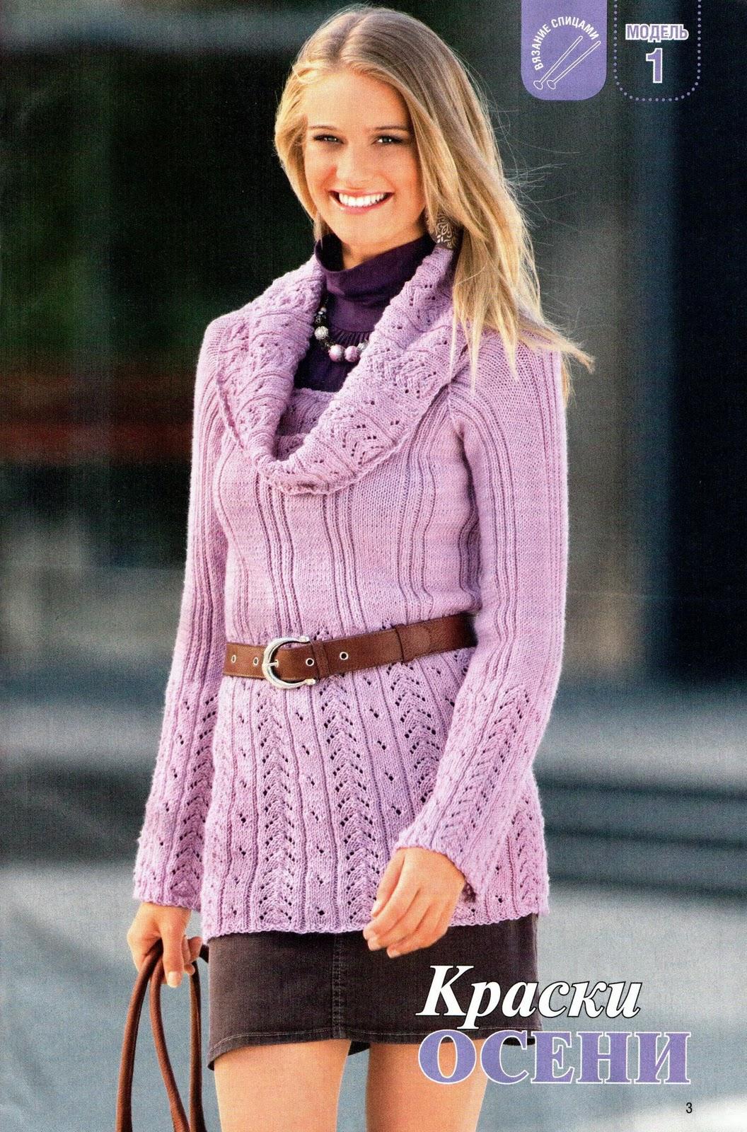 """Пуловер с воротником  """"хомут """" из журнала."""
