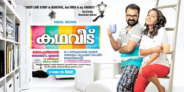 Theevandi Mp3 Songs Free Download