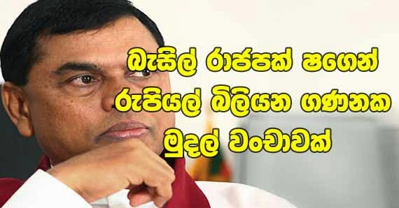 Financial Crimes Unit decided to qustitions Basil Rajapaksa