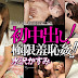 STREAMING HOT XXX | EXTREME SHYNESS FUCKING ULTIMATE SCANDAL PLAY – KASUMI MIZUSAWA