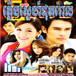 [ Movies ] Plerng Sne Dot Rol - Khmer Movies, Thai - Khmer, Series Movies