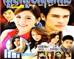 [ Movies ] Plerng Sne Dot Rol - Khmer Movies, Thai - Khmer, Series Movies
