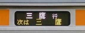 中央線 三鷹行き E233系側面行先