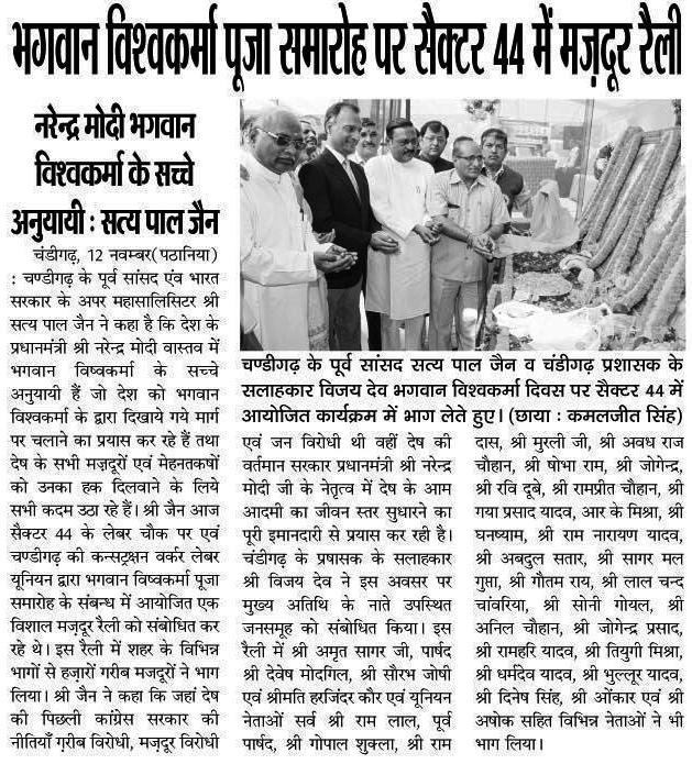 चंडीगढ़ के पूर्व सांसद सत्य पाल जैन व चंडीगढ़ प्रशासक के सलाहकार विजय देव भगवान विश्वकर्मा दिवस पर सेक्टर 44 में आयोजित कार्यक्रम में भाग लेते हुए