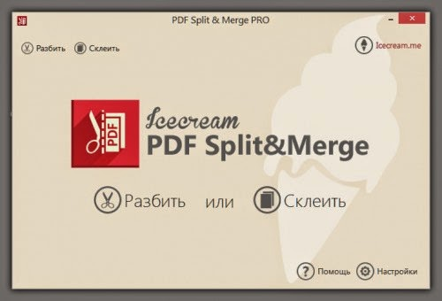 Icecream PDF Split and Merge Crack Serial Free Download