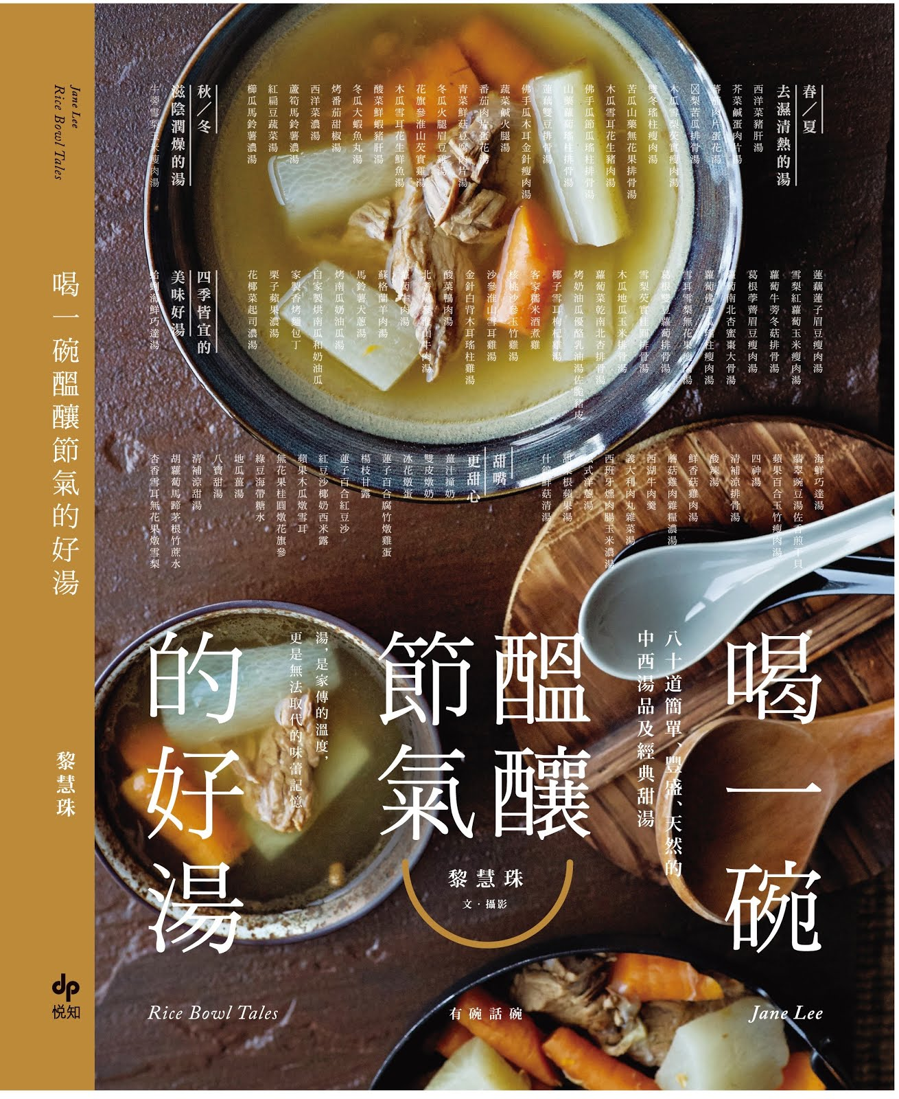 我的第二本書《 喝一碗醞釀節氣的好湯 》