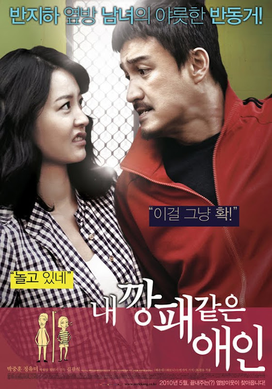 Gangster Lover (2010)