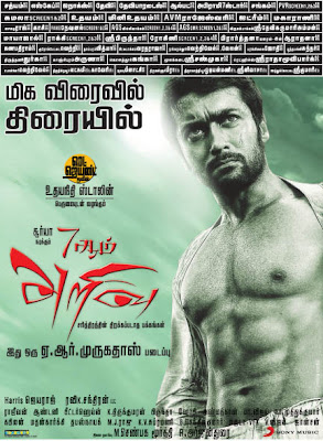 Watch 7am Arivu