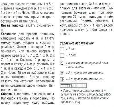 http://www.vyazemsami.ru// Жилет с капюшоном Описание