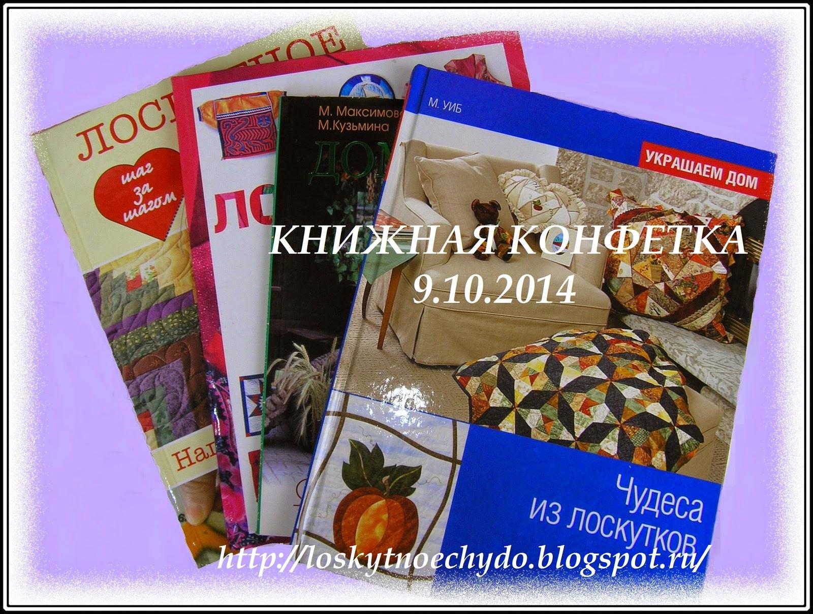 Книжная КОНФЕТКА до 9 октября