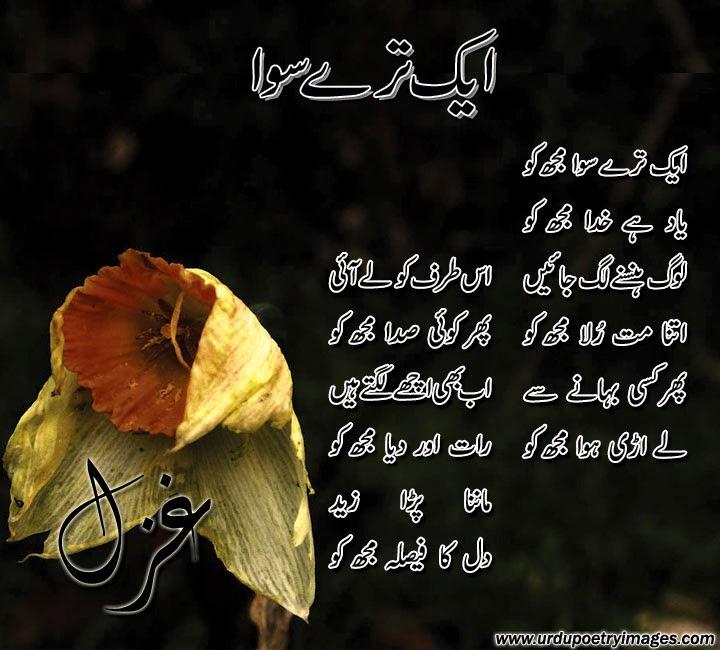 best ghazals