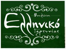Καλωσορίσατε στην ιστοσελίδα του Ελληνικού Γορτυνίας