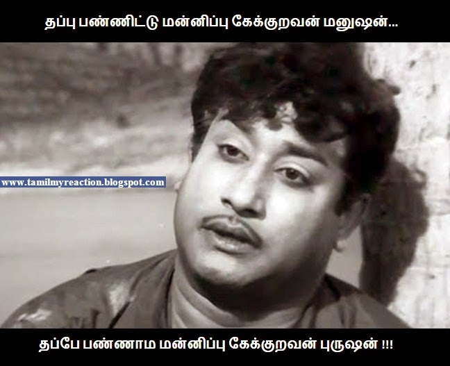 Funny Meme About Husband : My reaction in tamil: husband wife tamil funny line
