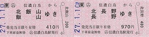 信濃白鳥駅 常備軟券乗車券1 一般式