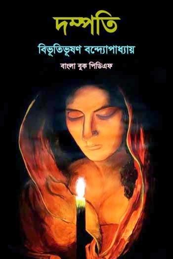 Dampoti by Bibhutibhushan Bandopadhyay