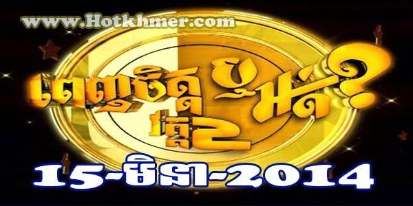 MyTV Game Show - Penh Chet Ort 15-03-2014