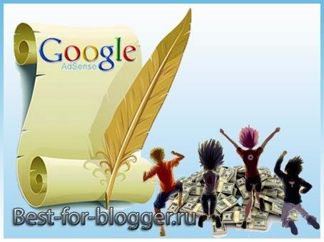 Как вставить рекламный блок объявлений Google AdSense в любом месте блога на Блоггер (Blogspot)
