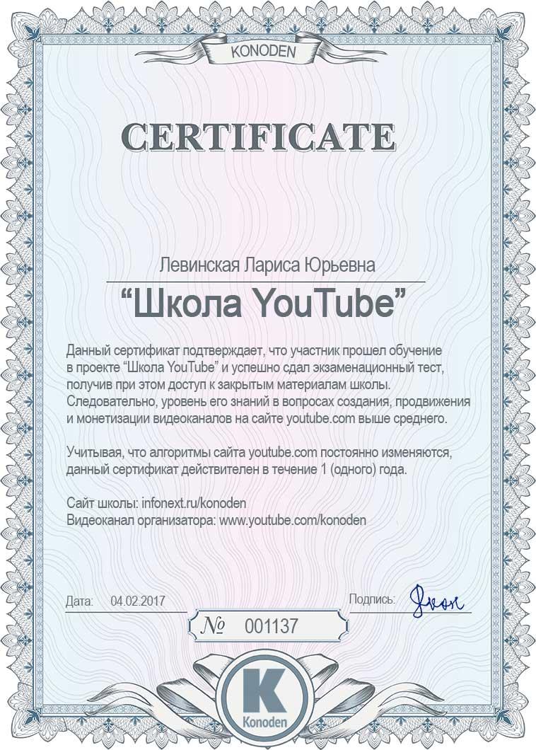 """Мой сертификат об окончании """"Школы YouTube"""""""