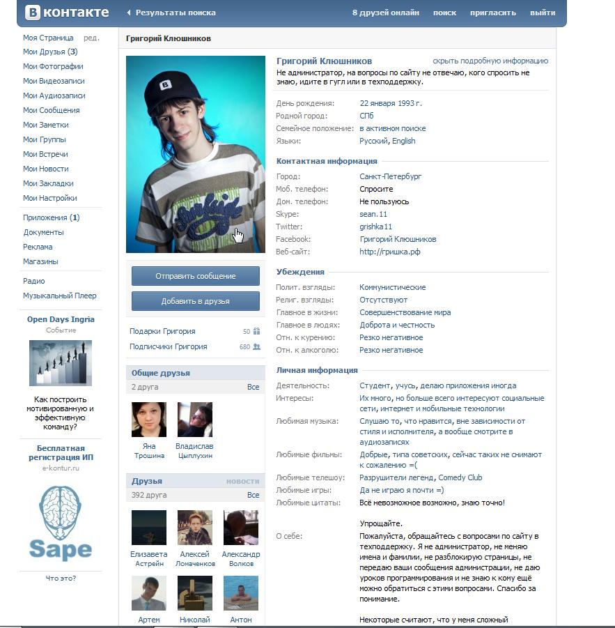 Фейк сайт вк новый дизайн
