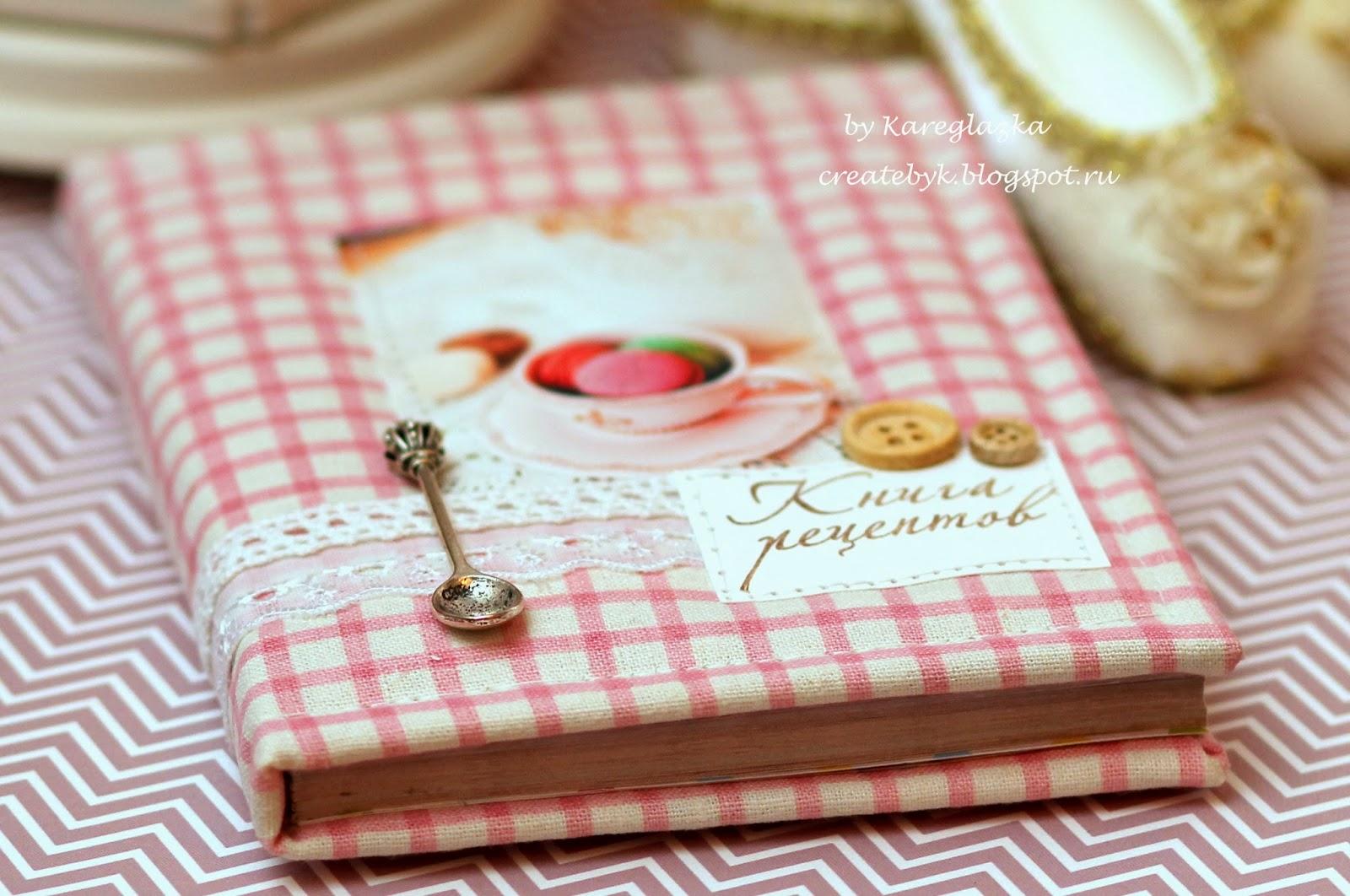 кулинарная книга ручная работа