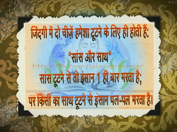 Jinvaani 11 | Suvichar | सुविचार | #inspirational quotes