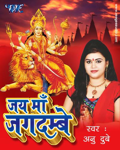 Wave & T-Series released New Bhojpuri Bhakti (Navratri) 2013 Music Album