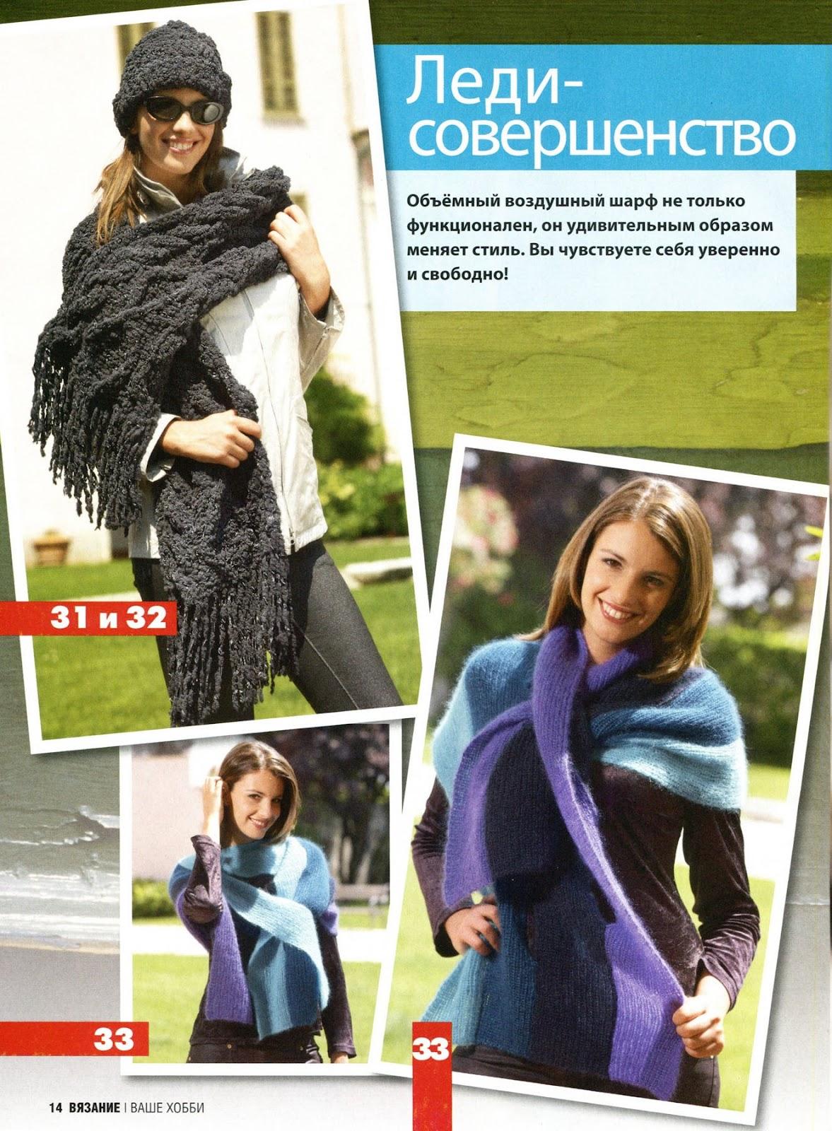 Шапочки и шарфы модные идеи вяжем спицами фото