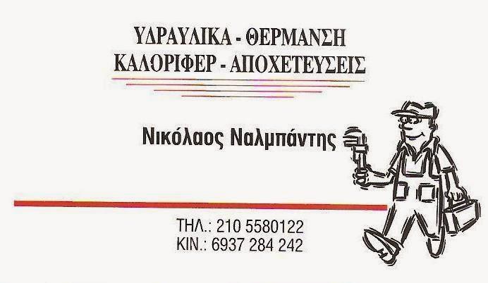 ΥΔΡΑΥΛΙΚΑ - ΝΑΛΜΠΑΝΤΗΣ