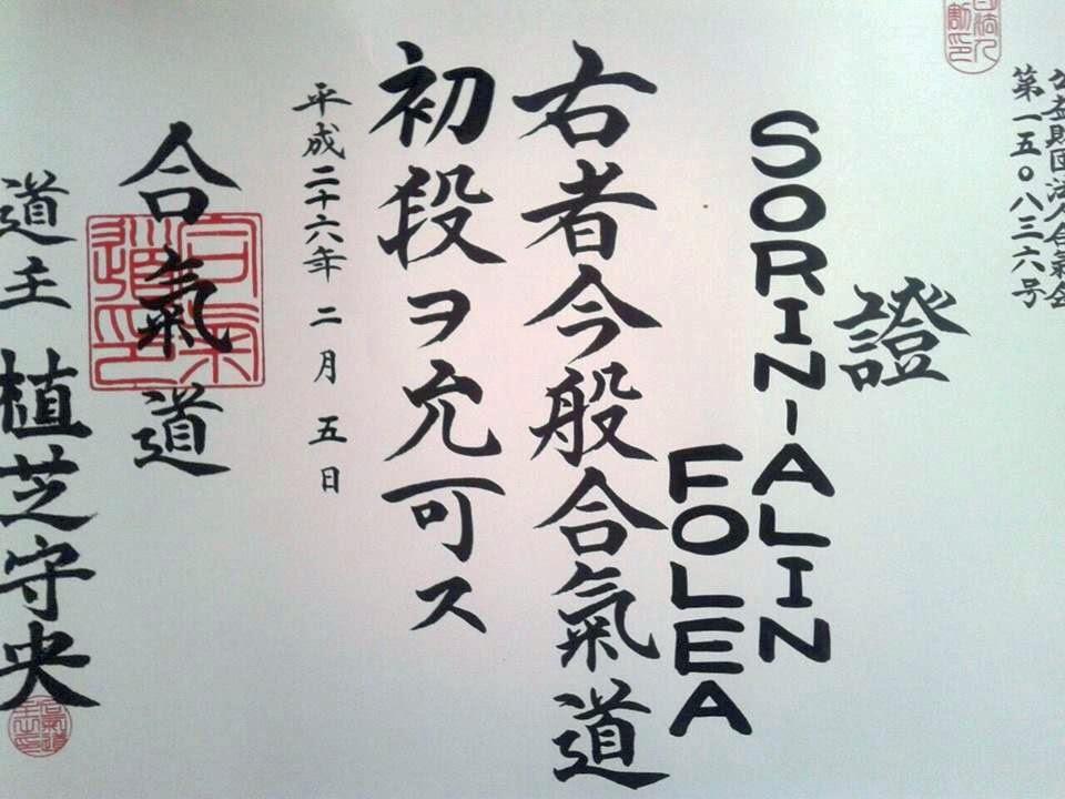 >>Dojo Cho: Alin Folea - Nidan Aikido Aikikai Tokyo Japan
