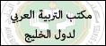 مكتب التربية العربي