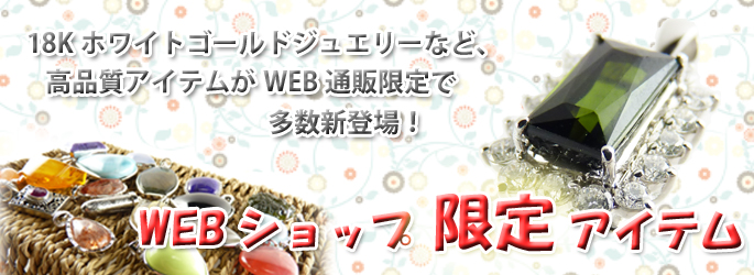 WEBショップ限定アイテム
