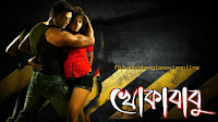 naw kolkata movies click hear..................... Khokababu+Full+Movie+Online