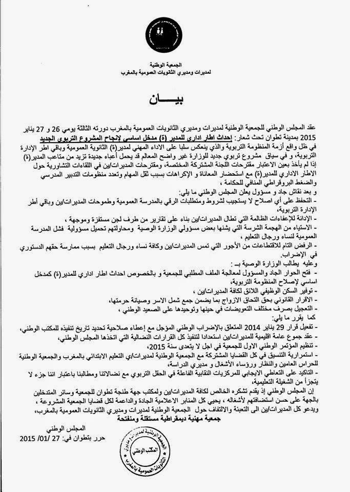 بيان المجلس الوطني للجمعية الوطنية لمديرات ومديري الثانويات العمومية بالمغرب