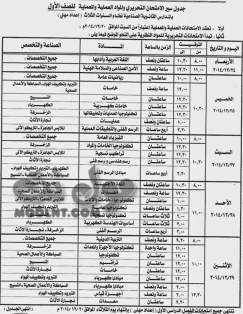 جدول امتحان الصف الاول الثانوي الفصل الاول ( اولي ثانوي صنايع ) 2015