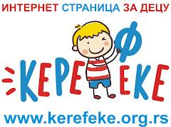 """ИНТЕРНЕТ СТРАНИЦА ЗА ДЕЦУ """"КЕРЕФЕКЕ"""""""