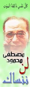 رحمك الله يادكتور مصطفى محمود