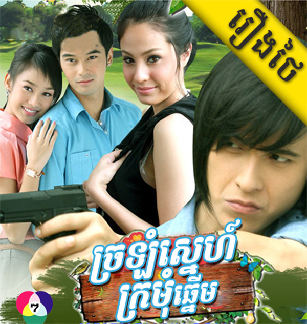 [ Movies ] Chrolom Sne Kromum Chhnerm - Khmer Movies, Thai - Khmer, Series Movies