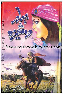 Bahadur Dosheza by Sadiq Hussain Siddiqui
