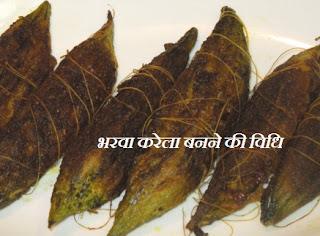 भरवा करेला रेसिपी ,  Bharwa Karela Recipe , भरवा करेले कैसे बनाये, भरवा करेला बनाने की विधि, bharva karela vidhi, bharwa karela banane ka tarika,