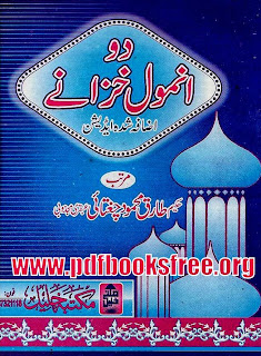 Do Anmol Khazane Rozgar Ki Pareshani Ka Azmooda Wazifa in Urdu PDF Free Download