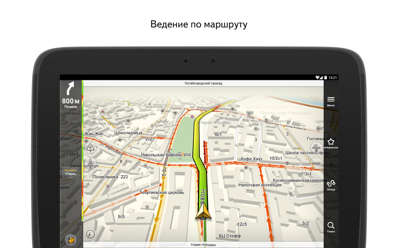 Скачать яндекса навигатор на андроид без интернета на русском