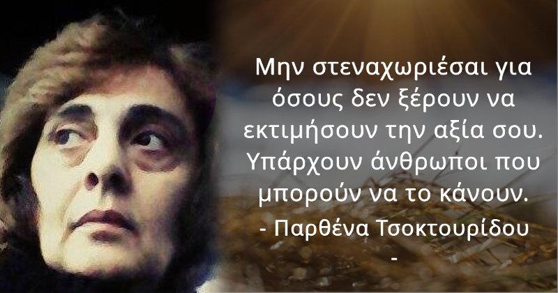 Φιλοσοφείν