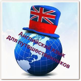 Английский язык для путешественников видео урок онлайн