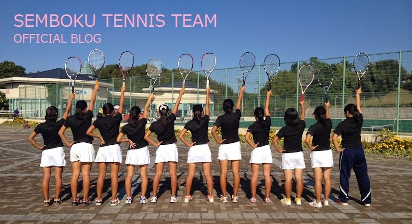泉北高校女子テニス部 オフィシャルブログ