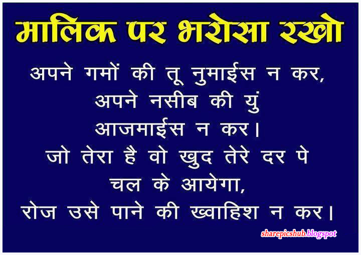 trust in god inspiring quotes wallpaper in hindi hindi anmol vichar