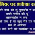 Trust in God Inspiring Quotes Wallpaper in Hindi | Hindi Anmol Vichar
