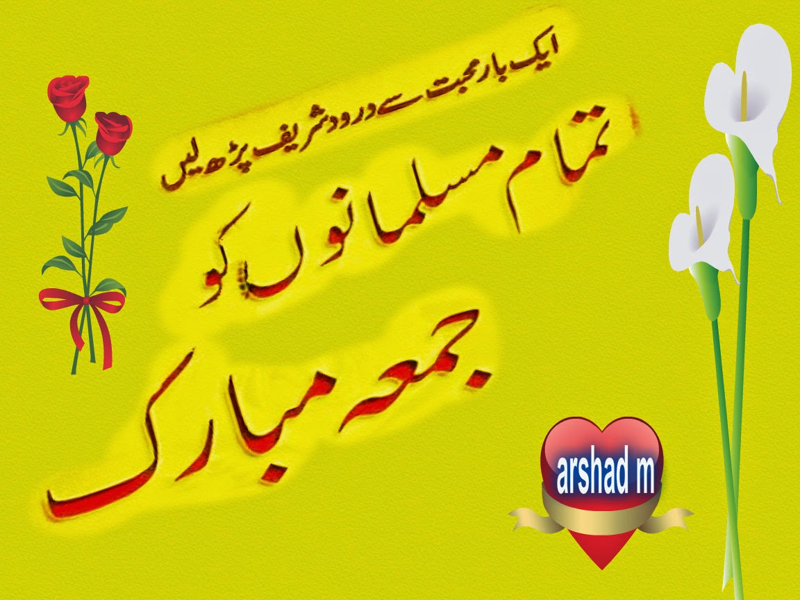 Islamic wallpapers hd pictures november 2014 jumma day greetings muslim friday prayer kristyandbryce Choice Image